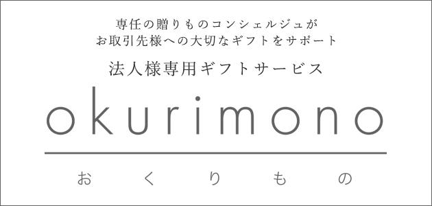 okurimono 法人 ギフト