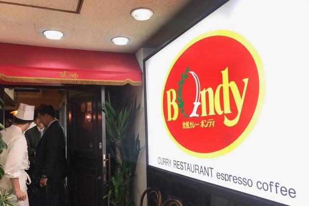 【画像】ボンディー入口