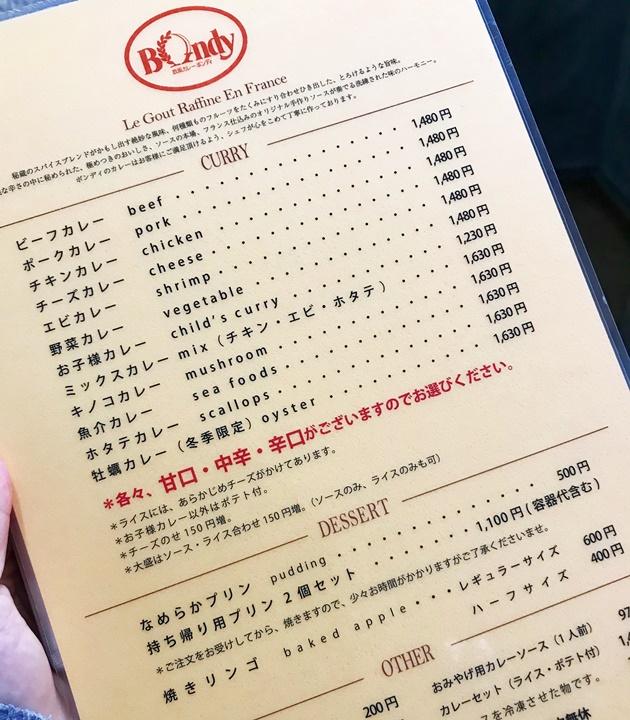 【画像】ボンディーMENU