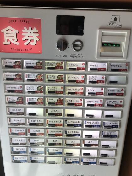 【画像】「りっちゃん」券売機