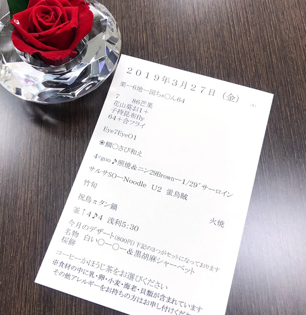 【画像】コースメニュー表