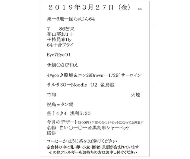 【画像】コースメニュー表2