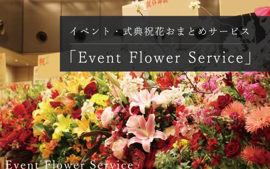 【画像】イベントフラワーサービス