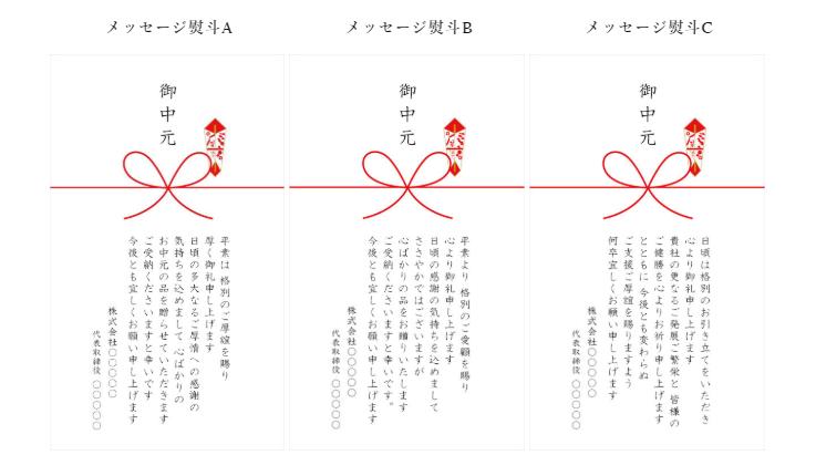【画像】オリジナルメッセージ熨斗(のし)