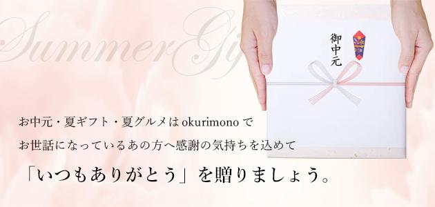 okurimono 今だけお得なお中元早割キャンペーン