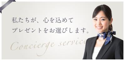 【okurimono】コンシェルジュサービス