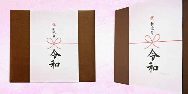 【画像】「令和」オリジナル熨斗