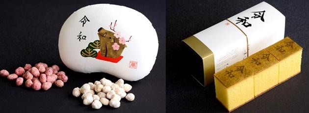 【画像】「令和」プリント限定かすてら・豆菓子