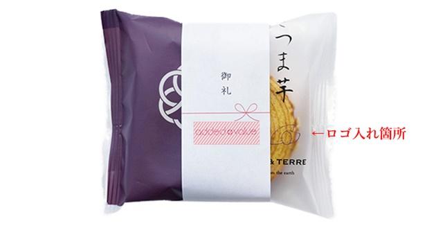 【画像】「ロゴ帯」企業ロゴ印刷イメージ