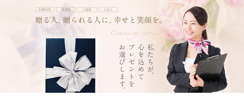 【画像】okurimono コンシェルジュサービス