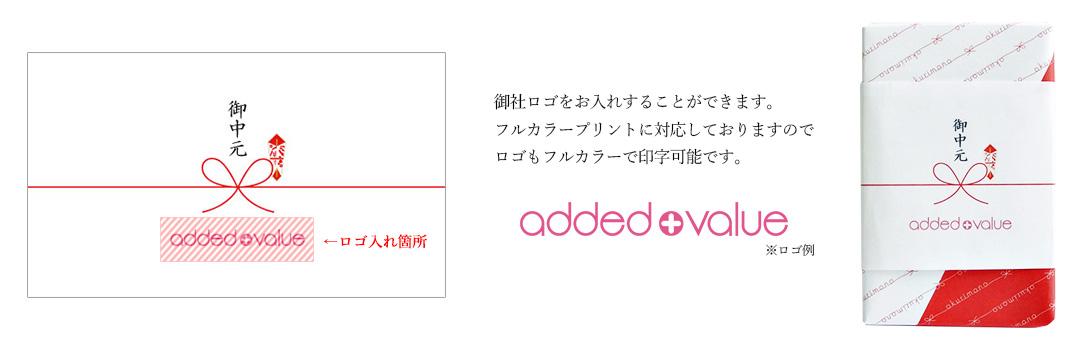 『ロゴ熨斗』フルカラープリント