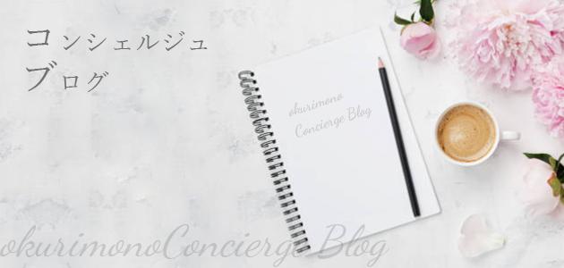 【okurimono】コンシェルジュブログ