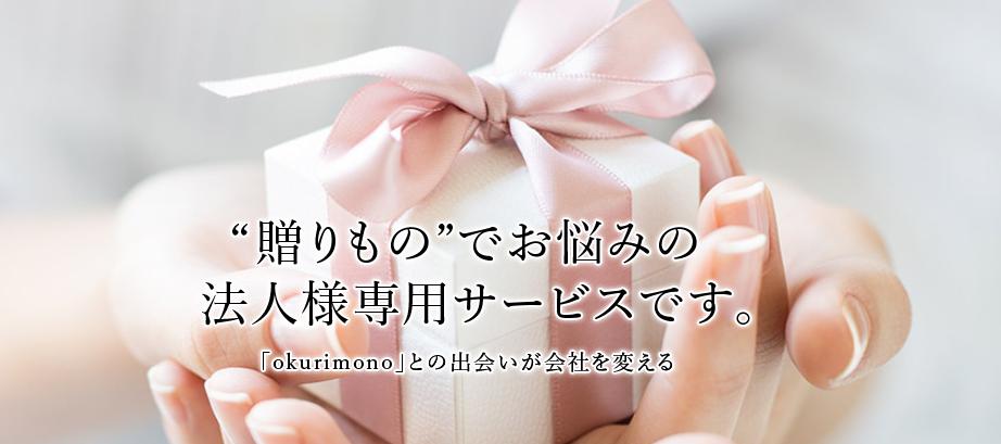 【法人ギフト】祝い花、お中元、お歳暮 okurimono-おくりもの-