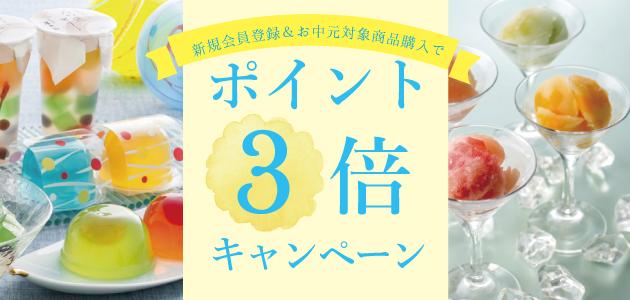 【お中元】ポイント3倍キャンペーン