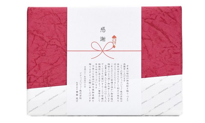 【okurimono】メッセージ熨斗(のし)