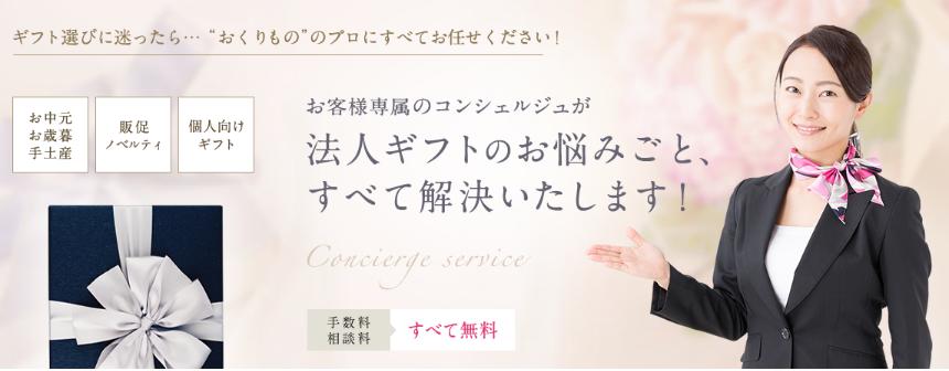 【okurimono】法人ギフトのお悩み事、すべて解決いたします