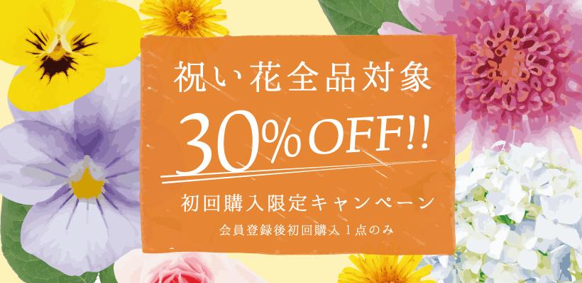 【okurimono】会員様限定で祝い花全品30%OFF!