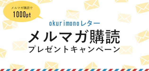 【okurimono】メールマガジン購読キャンペーン